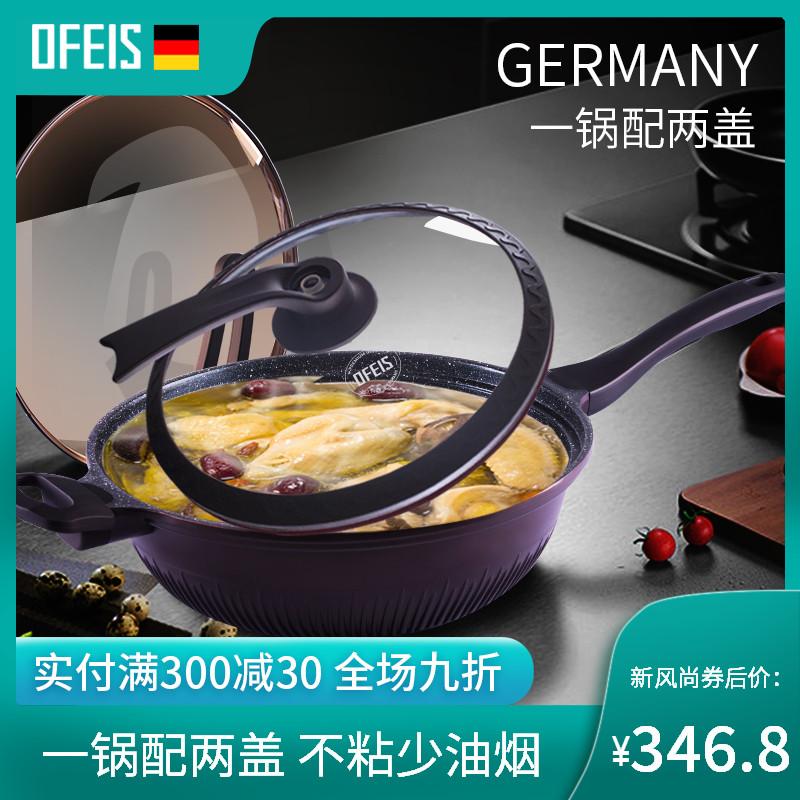 【德国欧菲斯】进口麦饭石无涂层不粘锅