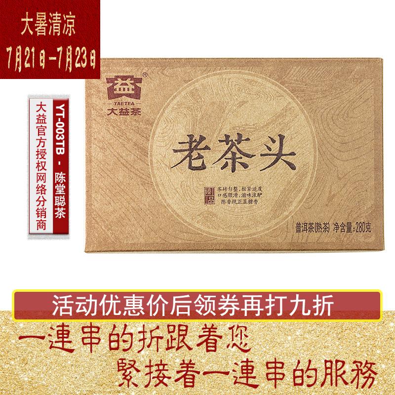 大益茶叶2016年1601批老茶头砖勐海茶厂普洱茶熟茶280g砖茶
