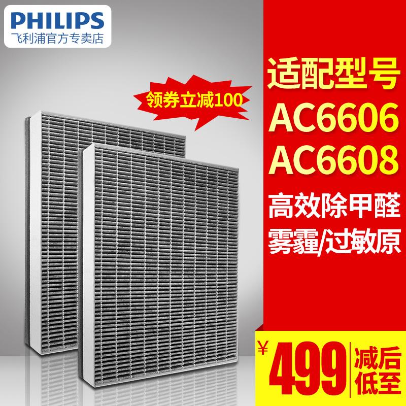 飞利浦空气净化器滤网FY6177除雾霾甲醛PM2.5适配AC6606/6608