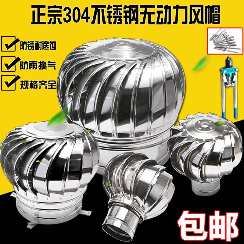 无动力风帽屋顶透气帽排风球自动换气扇通风器厂房通风帽不锈钢
