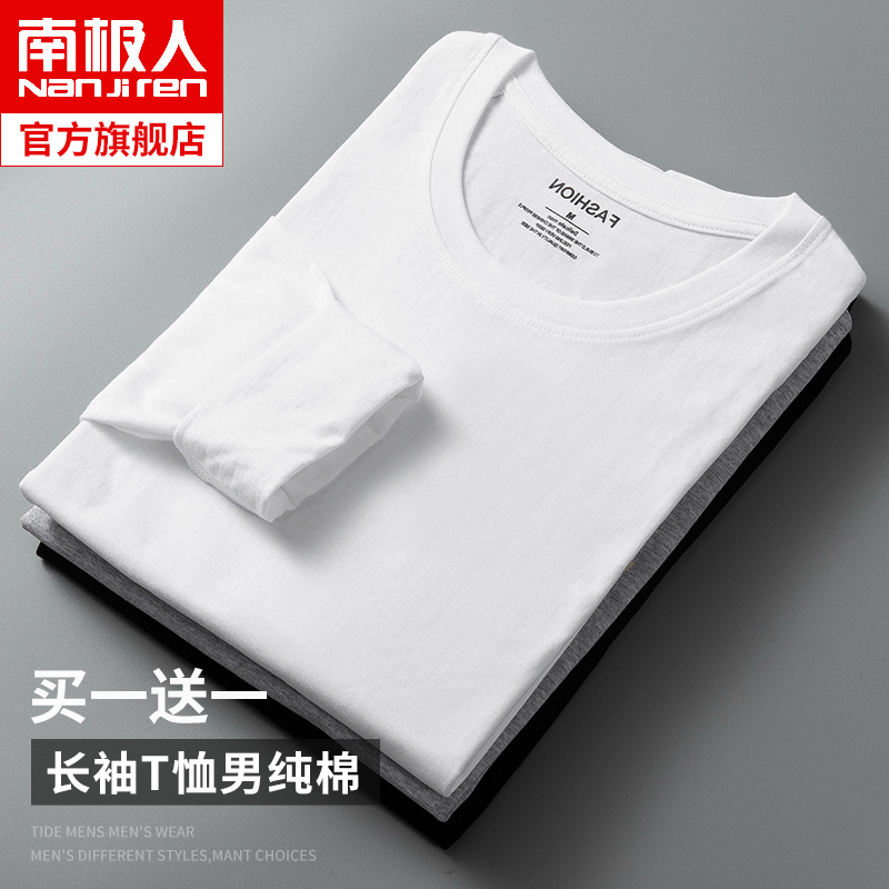 South polar long sleeve t-shirt men's bottoming shirt pure cotton solid white spring and autumn thin autumn clothes with loose KL inside
