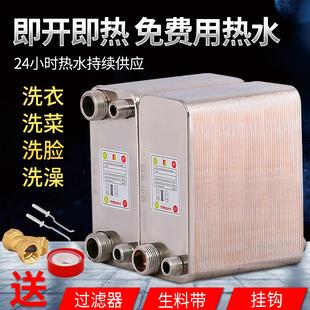 东一板式 过水热暖气片不锈钢换热器家用卫浴地暖即热板式 热交换器