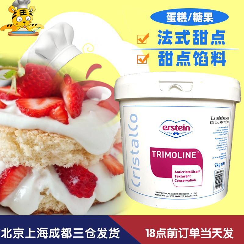 迪吉福转化糖7kg 法国进口DGF烘焙糖浆月饼糖浆 西点面包糖果原料 Изображение 1