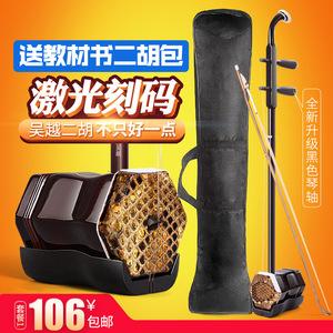 二胡乐器初学者乐器二胡上海吴越牌民族乐器刻码考级成人儿童入门