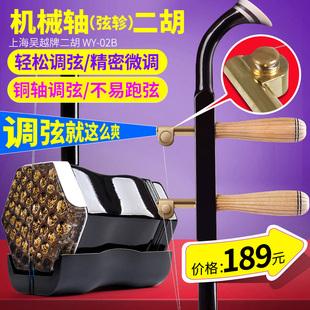 吴越牌二胡乐器上海机械轴铜轸厂家直销初学者大音量正品入门考级