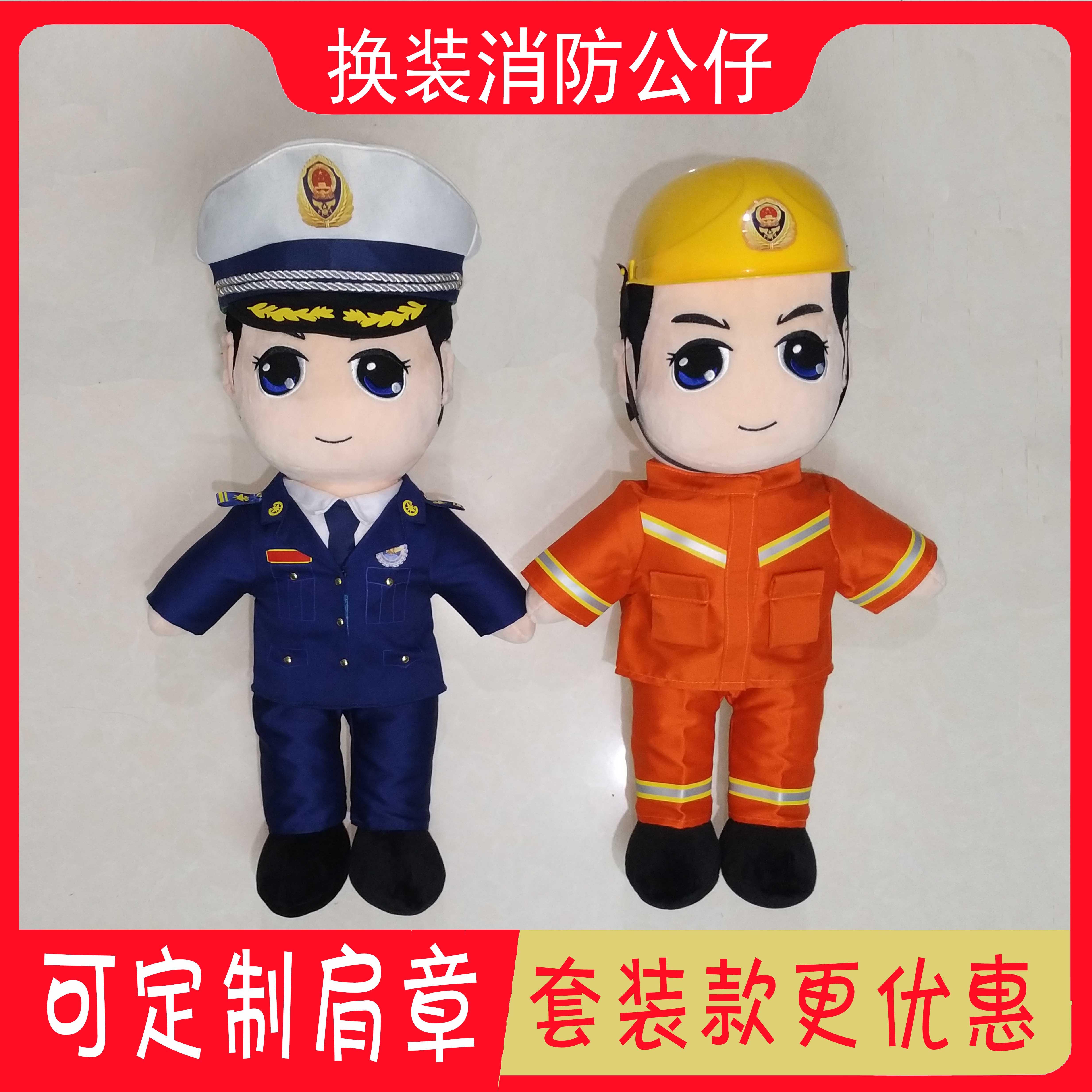 消防员布娃娃 玩偶火焰蓝毛绒公仔 消防娃娃军恋生日礼物军人娃娃