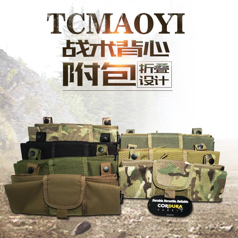 TC0008折叠回收袋杂物包收纳包战术背心附包进口Cordura杜邦面料