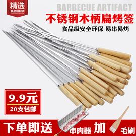 不锈钢烧烤签子烧烤用具工具配件烧烤针户外烧烤用品串烤串钎子图片