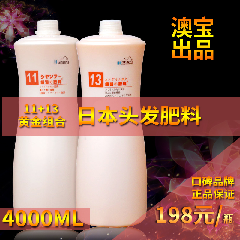 日本头发肥料11高能营养滋润洗发水13重组焗油护发烫染修复套装