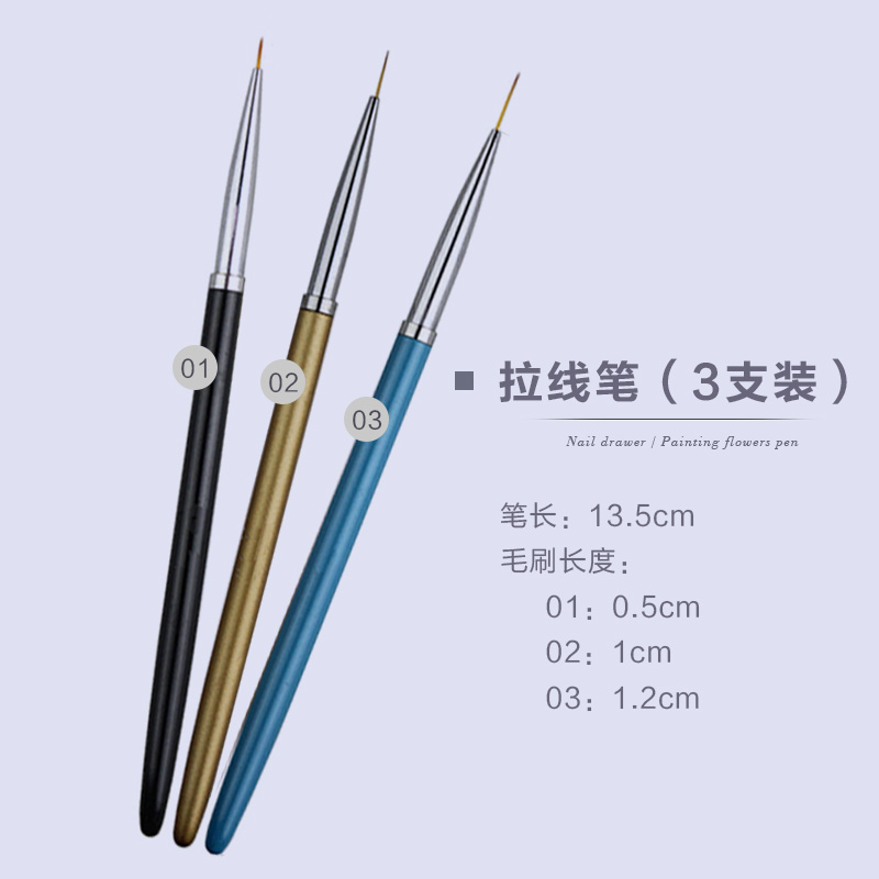 Ultra fine nail drawing pen 3 sets of line strokes flower pen metal pole extremely fine color drawing pen drawing pen
