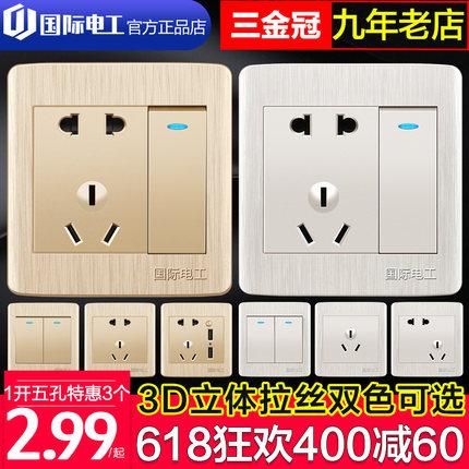 国际电工86型墙壁开关插座面板多孔USB暗装一开带5孔五孔家用墙式