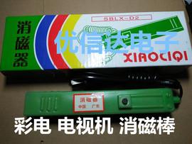 液晶彩電 電視機 消磁器 CRT 顯示器 去磁 退磁 彩色消磁棒顯像管圖片