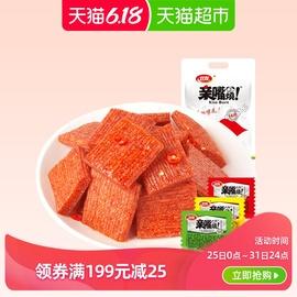 卫龙亲嘴烧辣条3重口味300g麻辣豆干儿时网红大刀肉辣条零食小吃图片