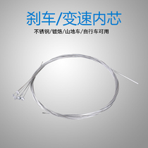 Mountain Bike Brake line variable speed line galvanized stainless steel wire core front and rear v brake wire disc brake line tube Set