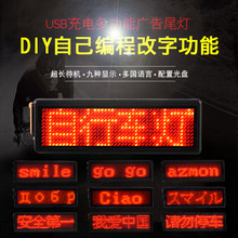 Self programming design of LED tail light of bicycle