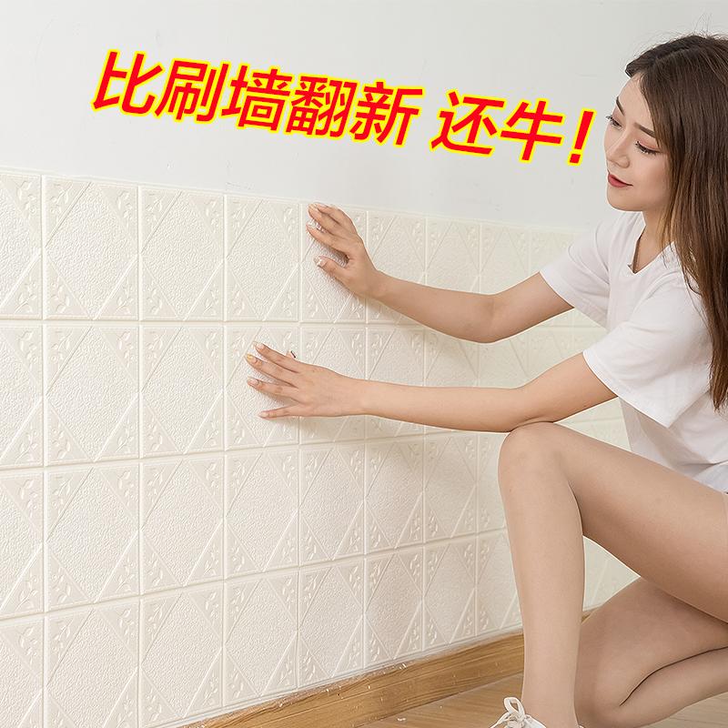 券后10.80元墙纸自粘3d立体温馨防水撞泡沫墙贴