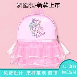舞蹈包儿童跳舞背包时尚双肩包公主包女童拉丁舞芭蕾舞书包大定制图片