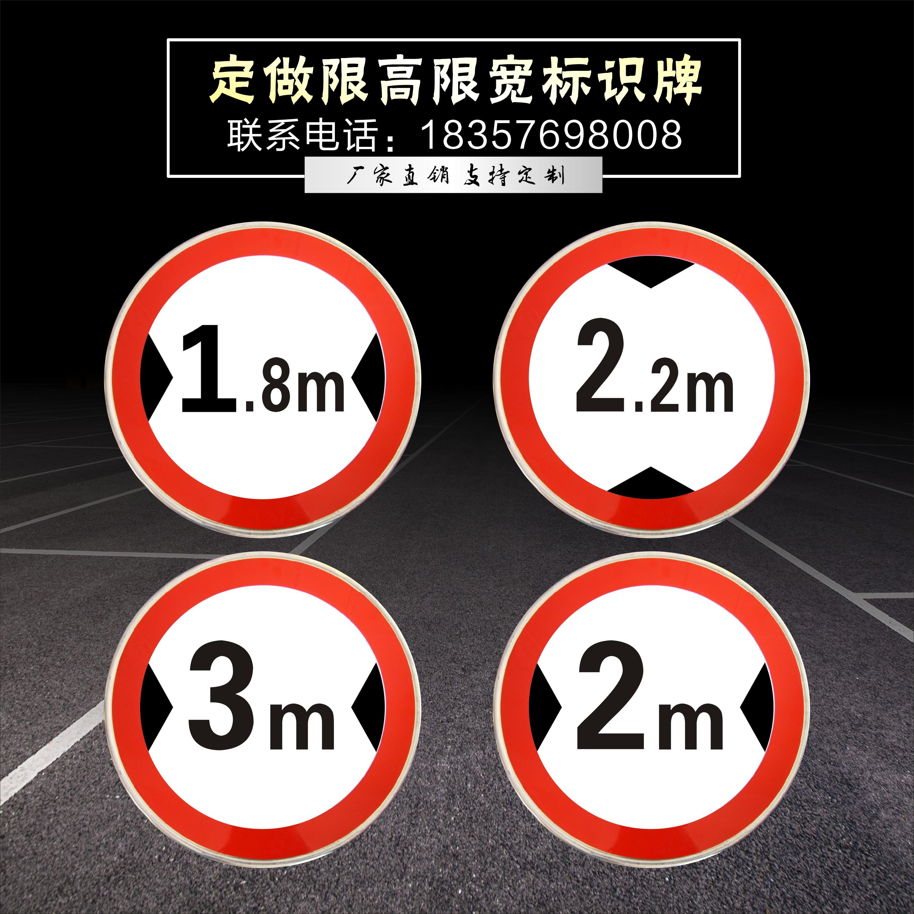 限高标志牌桥梁限宽限重警示牌反光标识车库门口龙门架2.2m指示牌