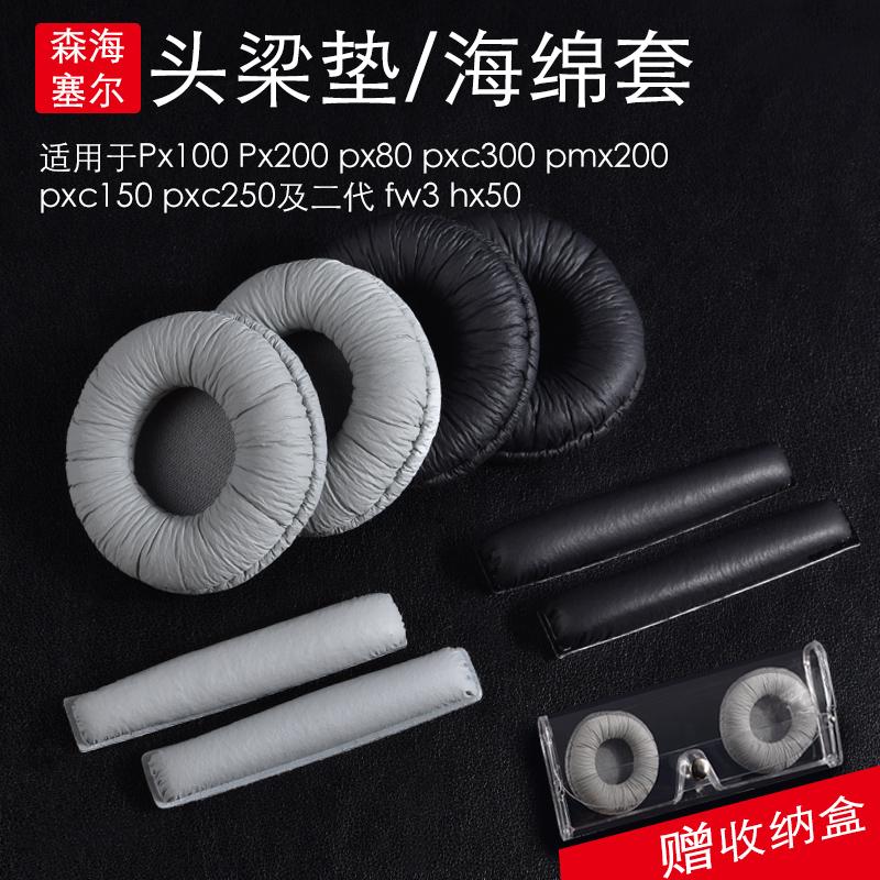 博音 森海塞尔PX100皮套PX100-II PX100 PX200 PX80耳机海绵套