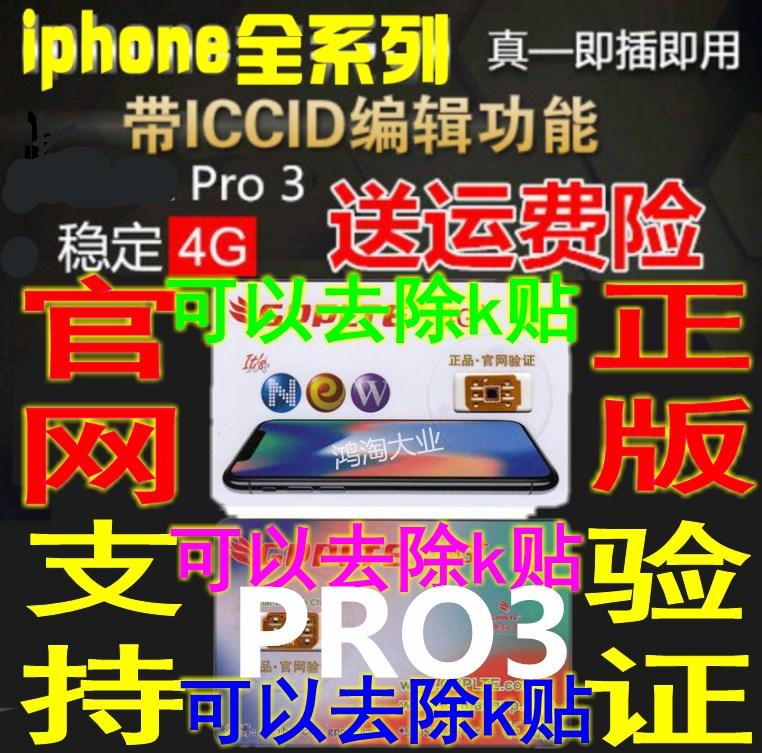GPP苹果PRO3日美版iphone7/6S/5S/8x6无需卡槽告别卡贴移动联通4G