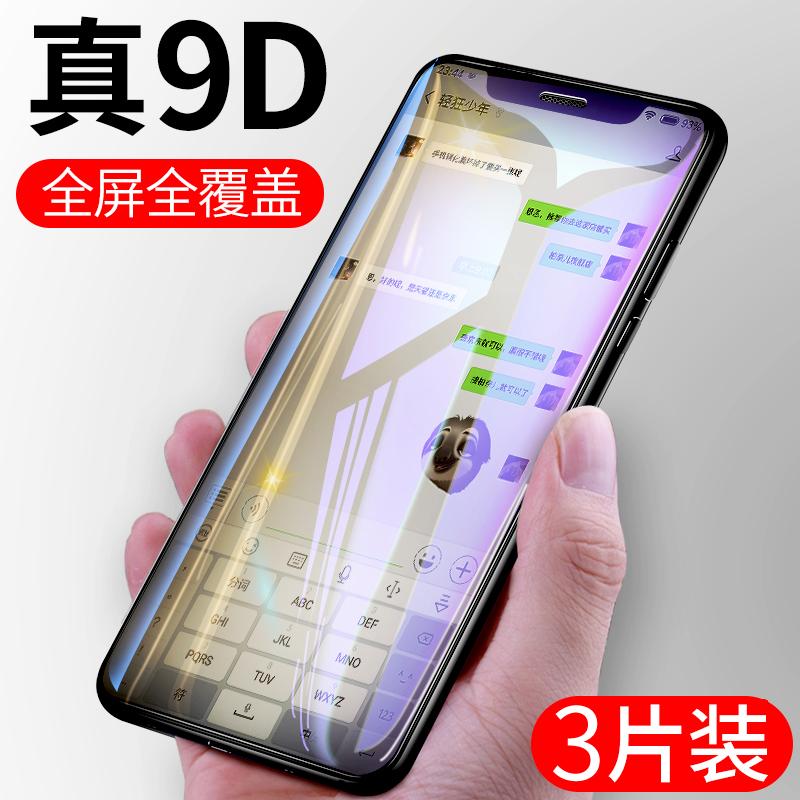 采晶苹果xr钢化膜xsmax苹果x手机iphonex全屏覆盖iPhonexr苹果xs全包iphone x原装全包边XR抗蓝光ipx刚化贴膜