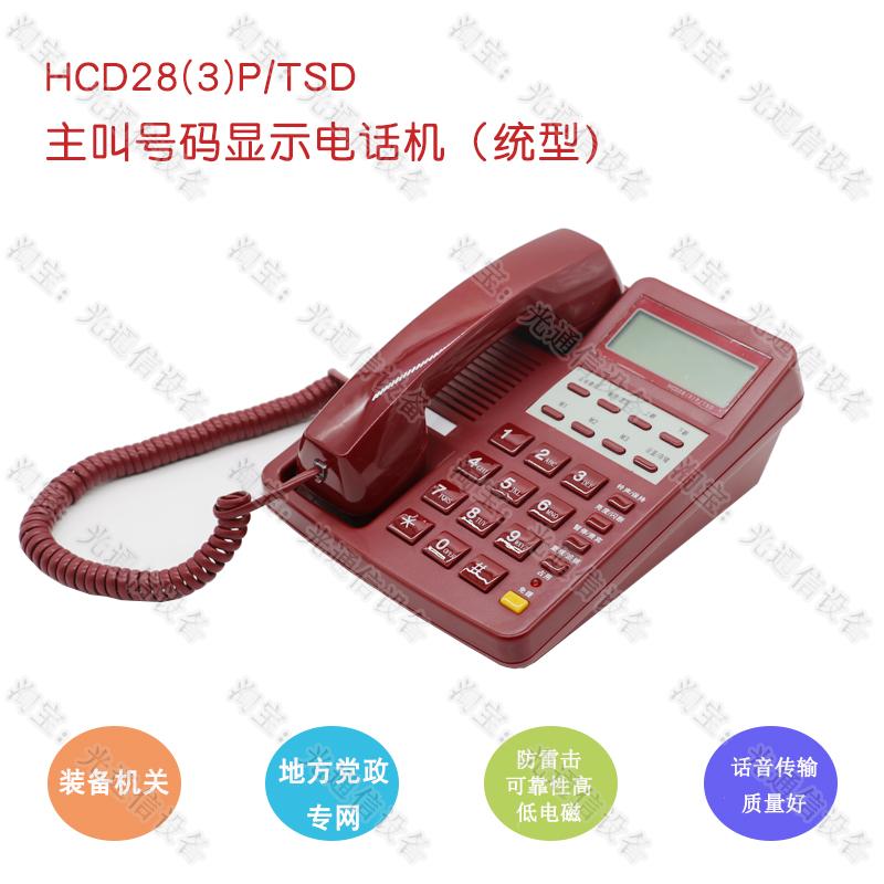 HCD 28(3)P/TSD軍工秘密保持電話機機関単位党政専網政務電話機座式