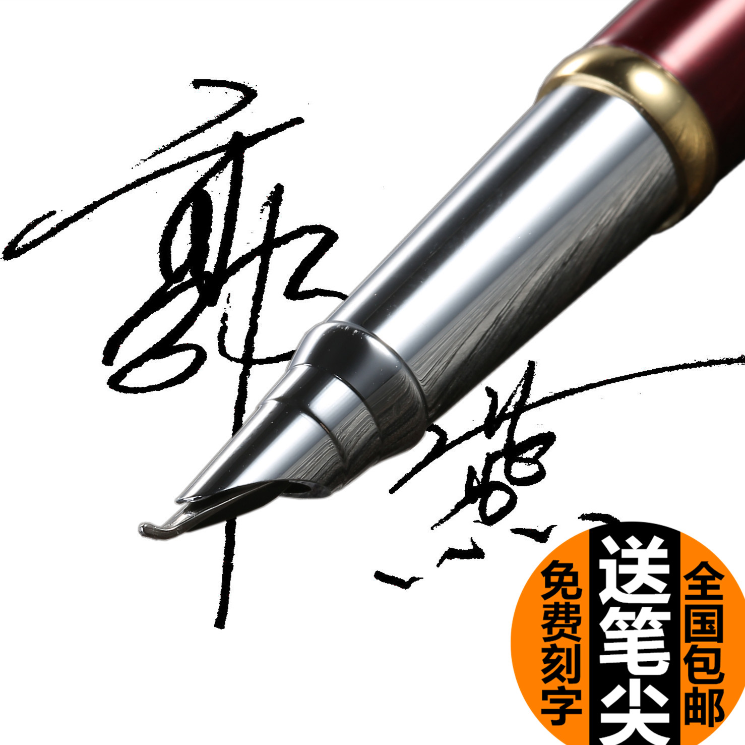 包邮弯头美工钢笔练字书法签极细粗笔尖书法学生秀丽签名墨水笔