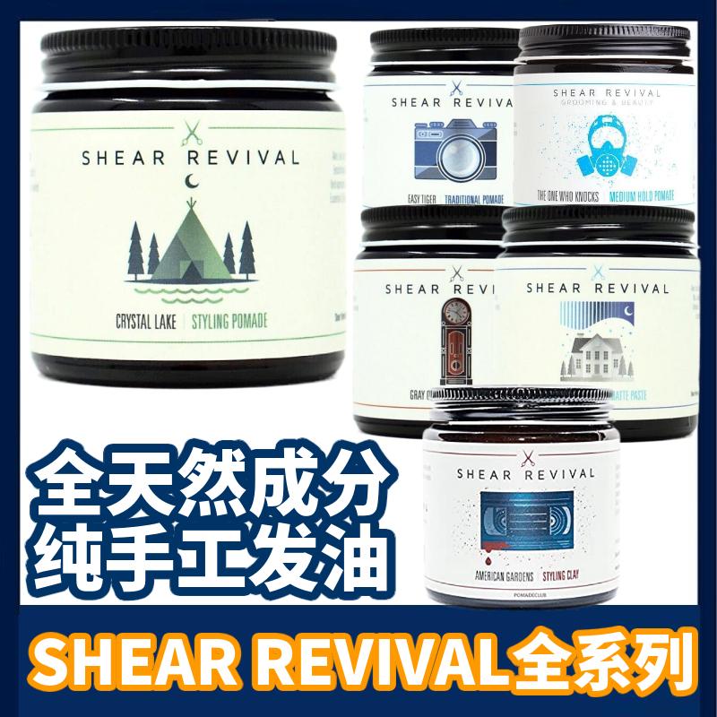 张袁记Shear Revival水晶湖水基发油发蜡发泥男士定型背头油头膏
