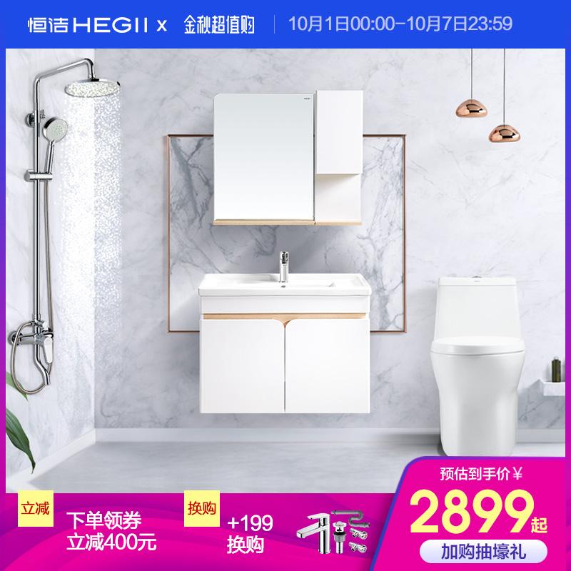 限8000张券恒洁卫浴套装浴室柜组合现代简约 马桶花洒洗手洗脸盆柜组合套餐