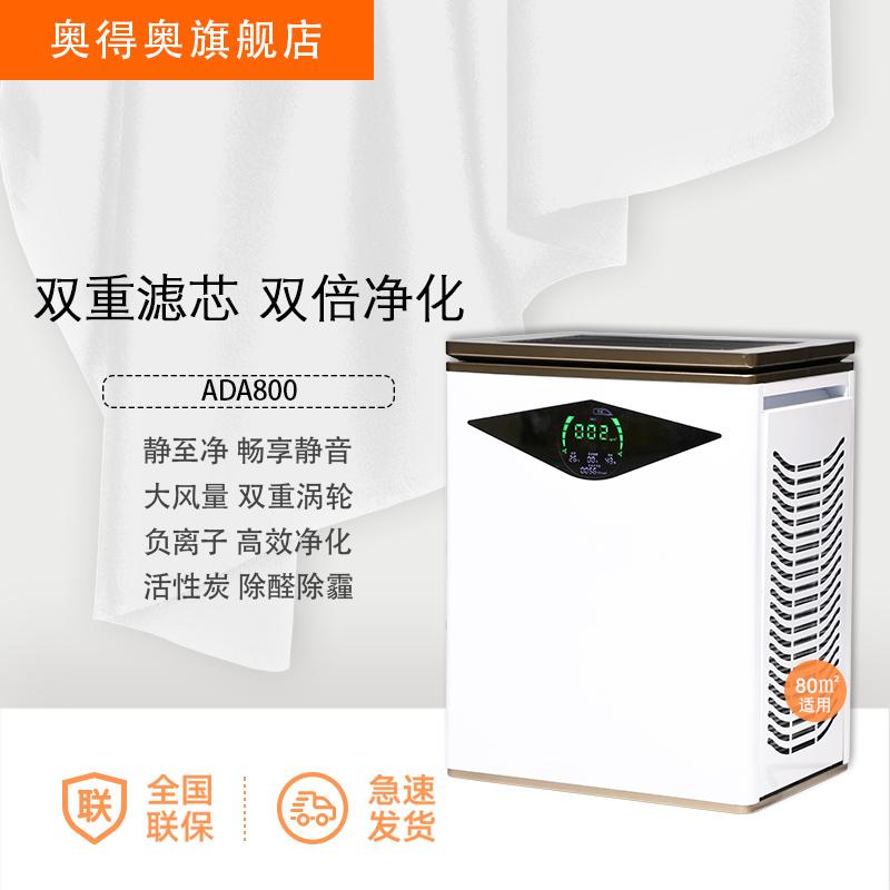 [airdow旗舰店空气净化,氧吧]奥得奥 智能定时数显卧室空气净化器 月销量0件仅售4980元