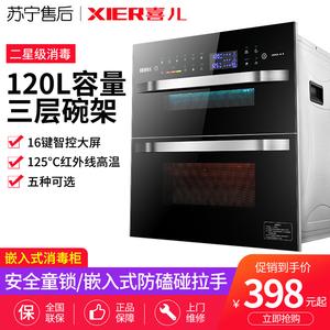 喜儿嵌入式消毒柜家用120L大容量三层厨房高温镶嵌式消毒碗筷柜