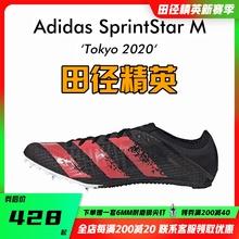 田径精英东京配色Adidas Sprintstar 阿迪达斯男女专业短跑钉鞋