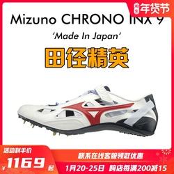 美津浓新款日产逆鳞!田径精英Mizuno CHRONO INX 9专业短跑钉鞋