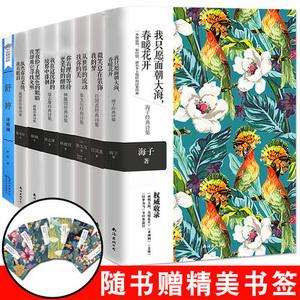 领1元券购买全8册舒婷泰戈尔诗集戴望舒全集