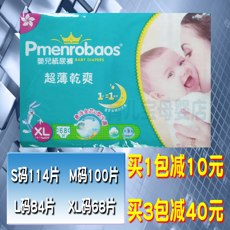 Hong Kong version of bangbaolai Diaper Baby ultra thin, dry and breathable, cant get wet, s114m100l84xl68