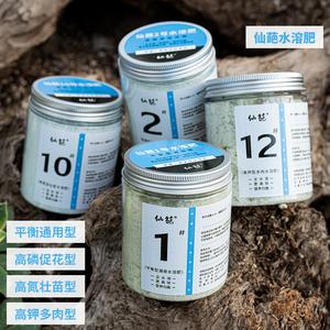 仙葩水溶肥121012号平衡型促花壮苗多肉专用月季兰花促花肥料
