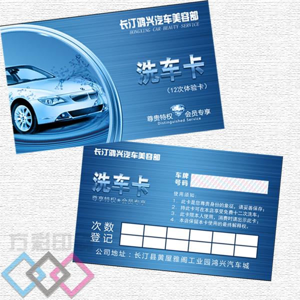 洗车美容次卡制作 积分会员VIP卡定做 洗车店铺名片设计 月季印刷