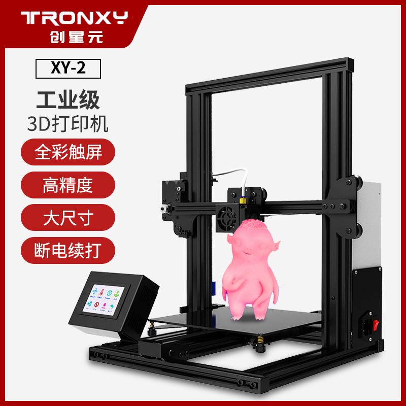 限3000张券3D打印机家用准工业级高精度大尺寸三维DIY套件桌面金属框架儿童