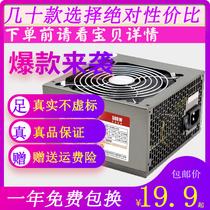 長城航嘉等拆機額定500W400W350W300W200瓦臺式電腦主機電源