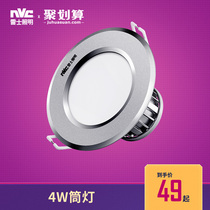 Lexus Lighting LED embedded Downlight 8 cm day lantern living room Ceiling cave lamp aisle ultra-thin hole lamp pre-