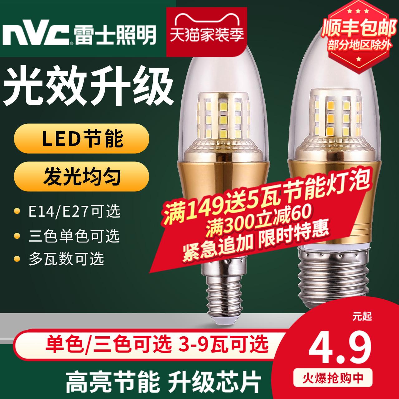 雷士照明e27e14螺口LED灯泡吊灯白光光源家用超亮节能蜡烛灯尖泡