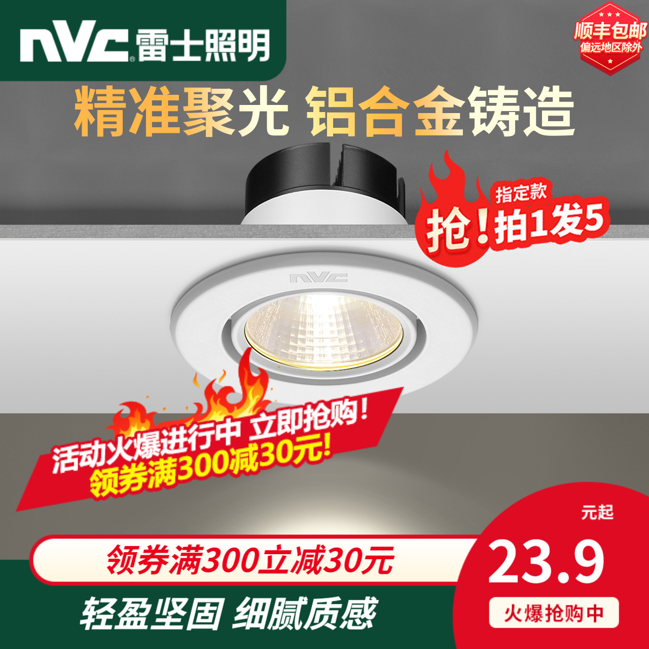 Встраиваемые точечные светильники Артикул 555756010339