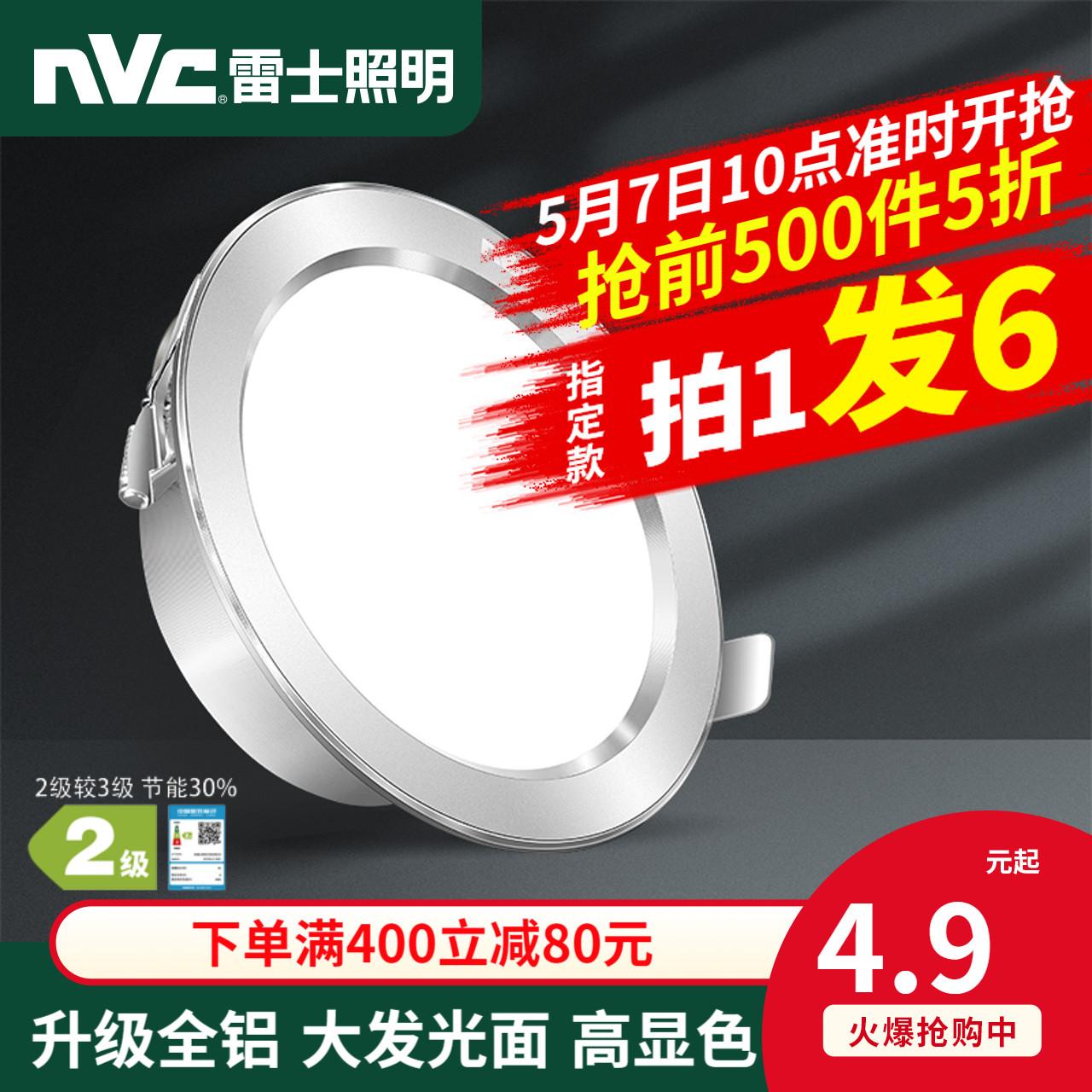 雷士照明led筒燈洞燈客廳吊頂天花燈嵌入式桶燈過道射燈超薄筒燈
