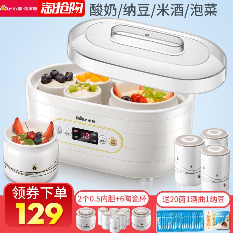 小熊自制酸奶机家用全自动小型多功能米酒纳豆泡菜酒酿发酵机分杯图片
