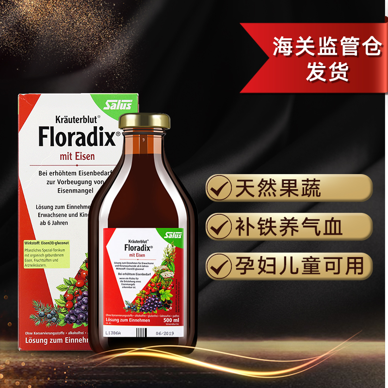 Salus германия железо юань 500ml красный травянистый жидкость железо Floradix беременная женщина для взрослых заполнить газ кровь