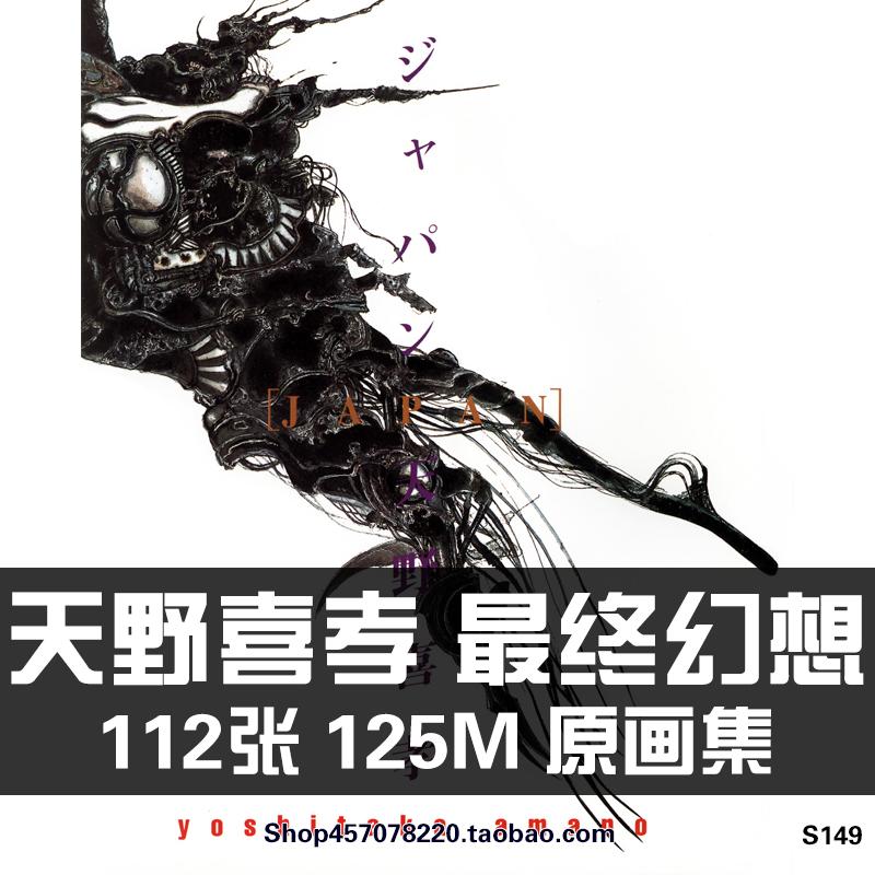 天野喜孝最終幻想原画集ゲーム設計CG設定集美術線原稿参考模写集