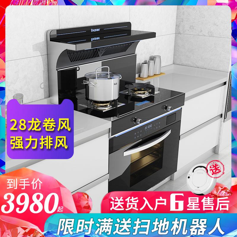 霸帝电JG88集成灶蒸箱蒸烤箱一体灶家用侧吸下排自动清洗优美大气