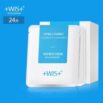 WIS玻尿酸补水极润面膜24片