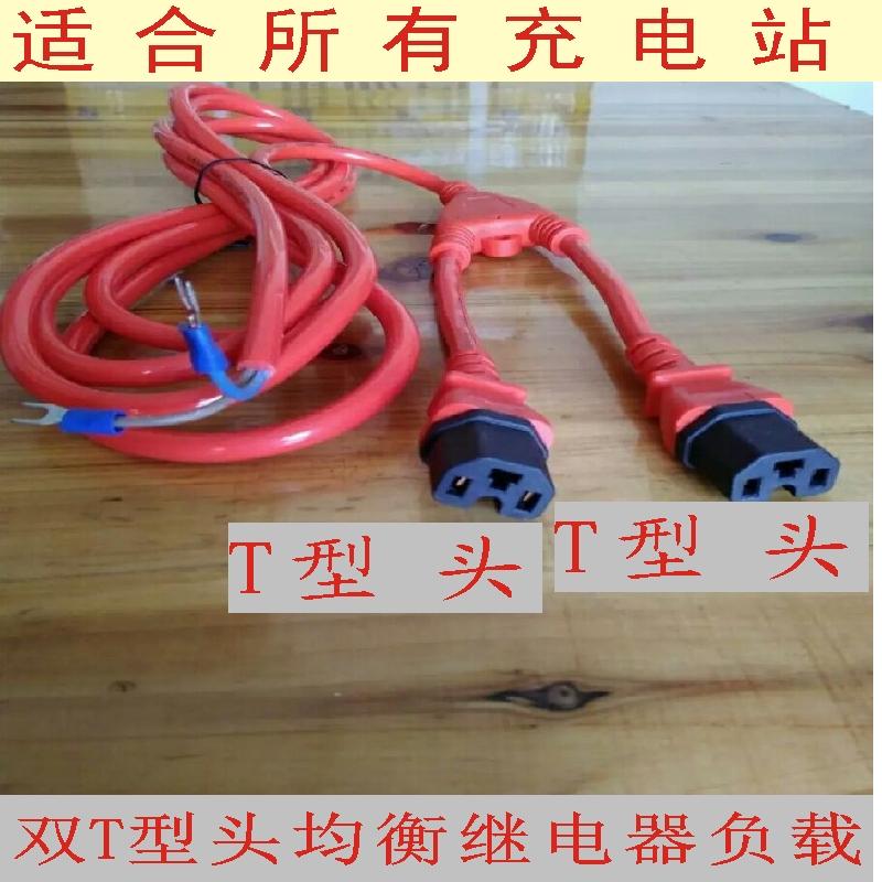 电动车电瓶 千纳 得康 超天 和动 快速充电站 接头 充电线 输出