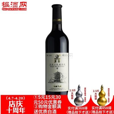 莫高国产红酒红葡萄酒马踏飞燕干红葡萄酒赤霞珠特惠促销正品包邮